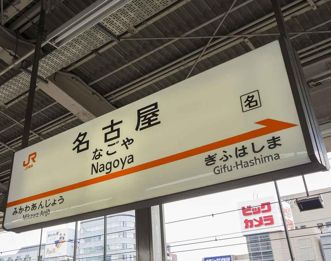 名古屋駅徒歩2分